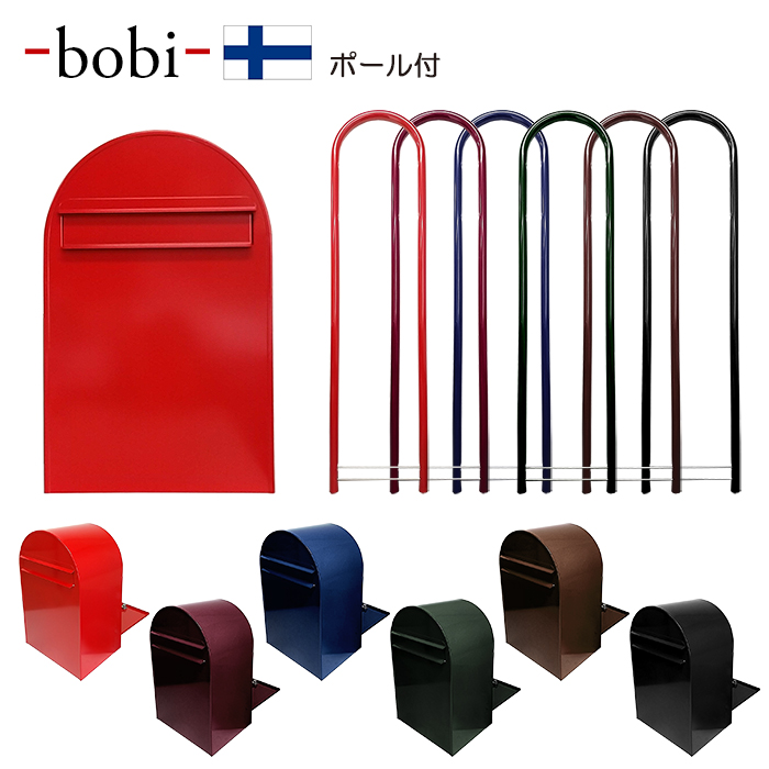 ボビ bobi 郵便ポスト&ラウンドポール付 (スタンド) 前入れ後出し タイプ 壁付け不可 鍵付き あす楽 対応