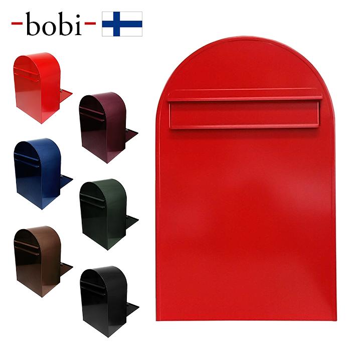 ボビ bobi ポスト 郵便ポスト 単品 (ラウンドポール付属無し) 前入れ後出し あす楽 対応