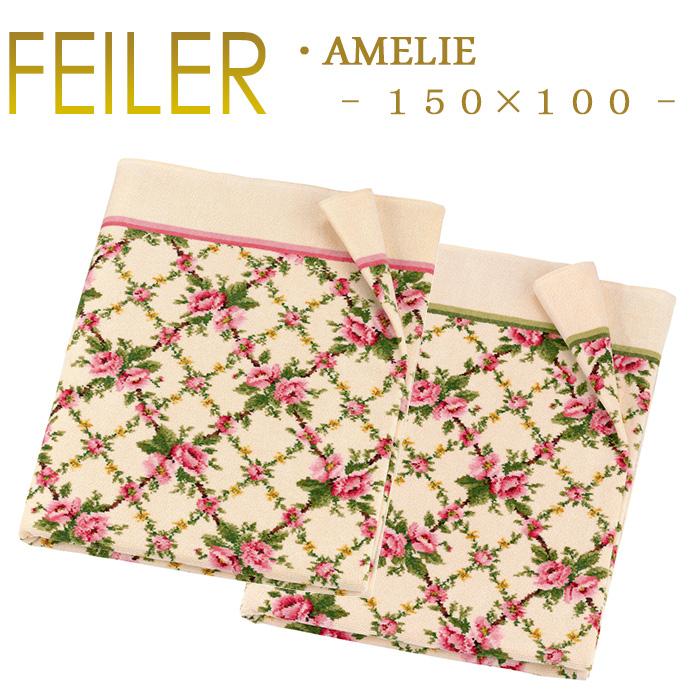 【クーポンご利用で最大10%OFF】 フェイラー ラージバスタオル 100×150 アメリ Amelie Feiler Large Bath Towel あす楽 対応