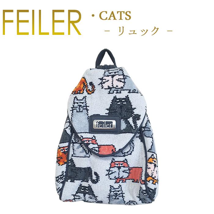 【クーポンご利用で最大10%OFF】 フェイラー Feiler リュックサック 【 キャッツ Cats TA66 】28cm×31cm×14cm Chenille あす楽 対応