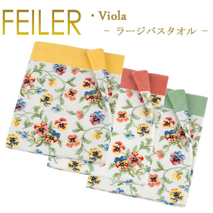 フェイラー Feiler ラージバスタオル 100cm×150cm 【 ヴィオラ / ビオラ Viola 】 Chenille Large Bath Towel あす楽 対応