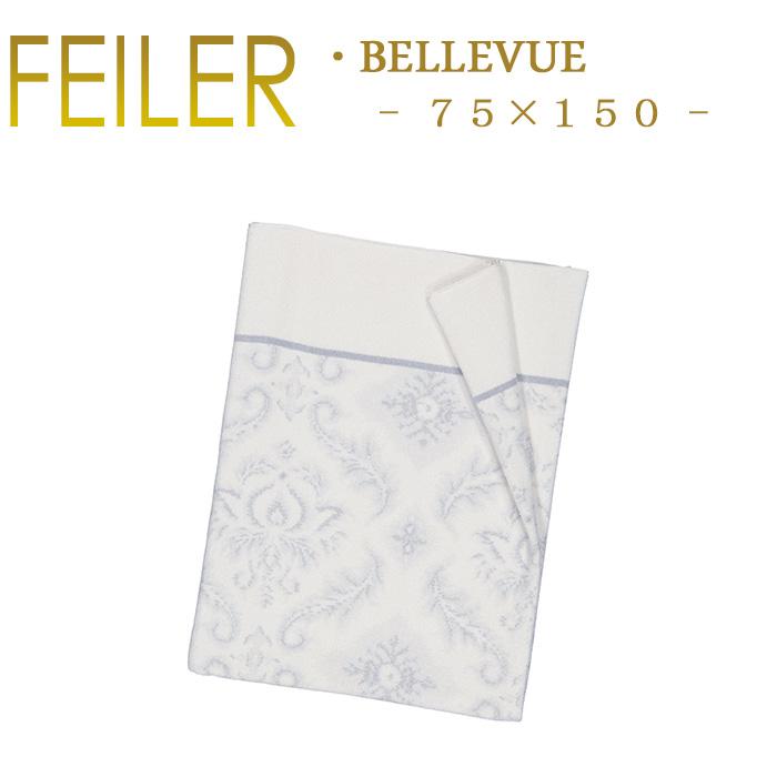 フェイラー ベルビュー 75×150 バスタオル Bellevue Feiler Chenille Bath Towel あす楽 対応