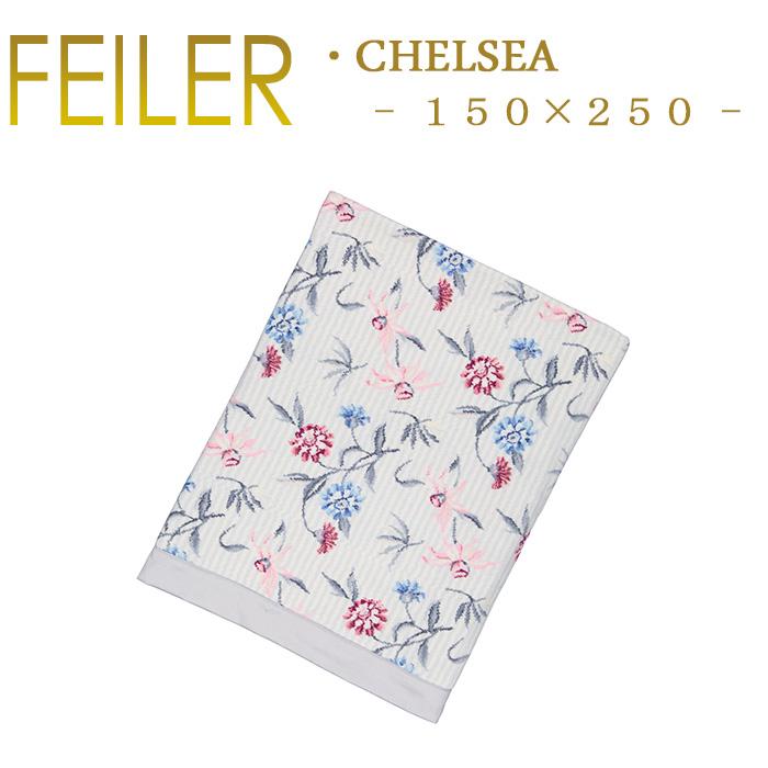 フェイラー チェルシー 150×250 タオルケット サテン付き CHELSEA Chenille