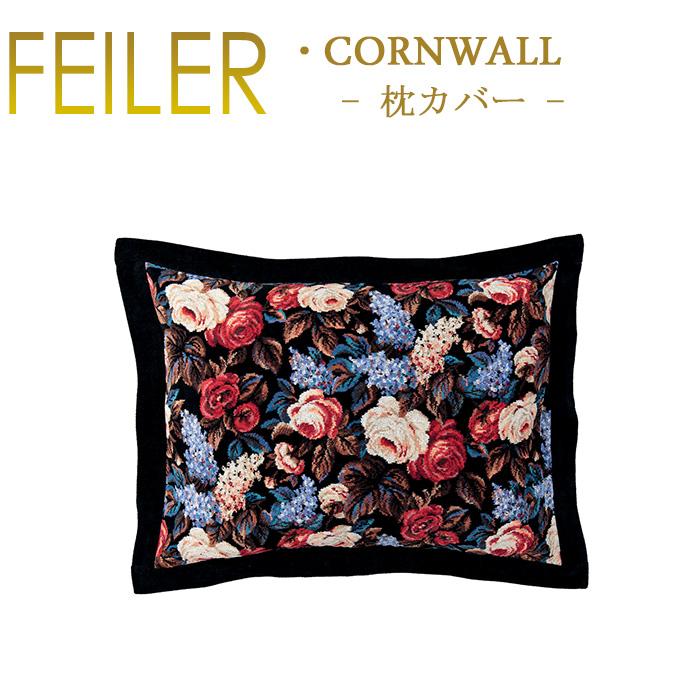 フェイラー コーンウォール 70×50 ピローケース CORNWALL 枕カバー 単品 枕付属無し