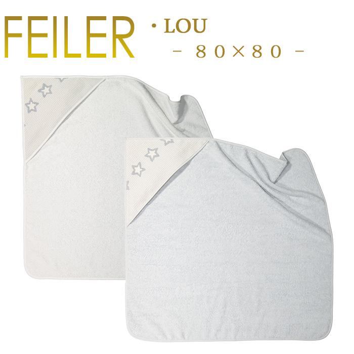 フェイラー ルー 80×80 フード付きバスタオルおくるみ LOU ベビーおくるみ