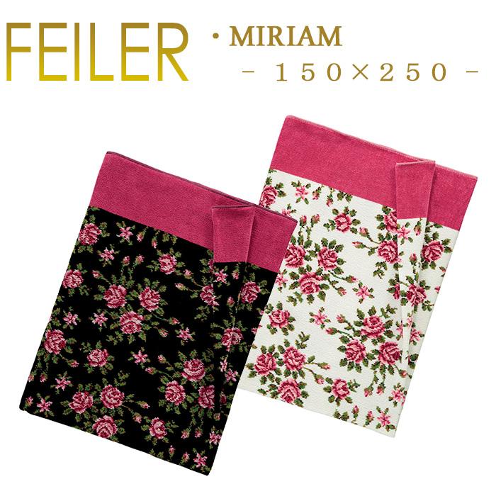 フェイラー ミリアム 150×250 ベッドカバー MIRIAM Feiler Bed Cover