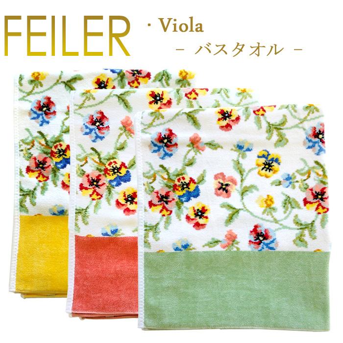 【クーポンご利用で最大10%OFF】 フェイラー バスタオル ヴィオラ / ビオラ Viola 150cm×75cm Chenille Bath Towel