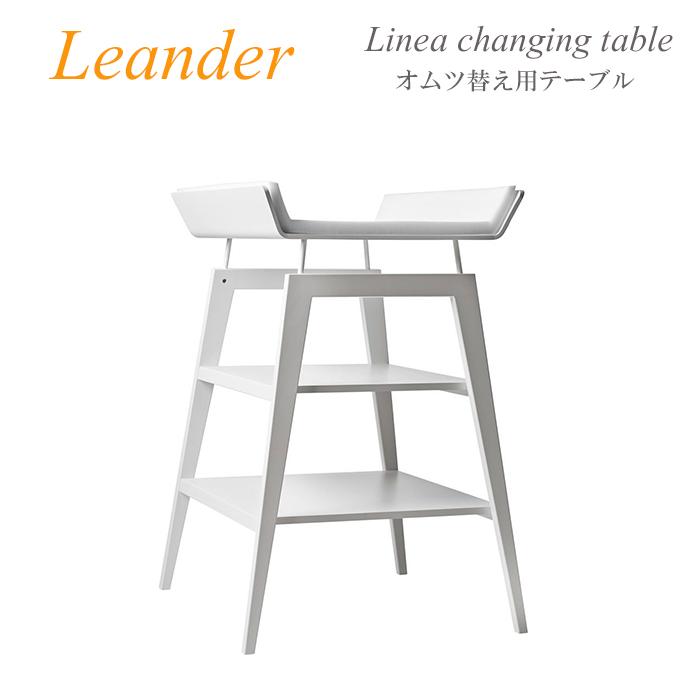 リエンダー おむつ替え テーブル リネアチェンジグテーブル 木製 北欧家具 あす楽 対応