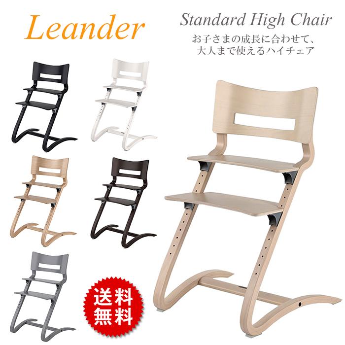 リエンダー ハイチェア ベビーチェア 木製 ベビー 軽い 椅子 いす 北欧家具 あす楽 対応