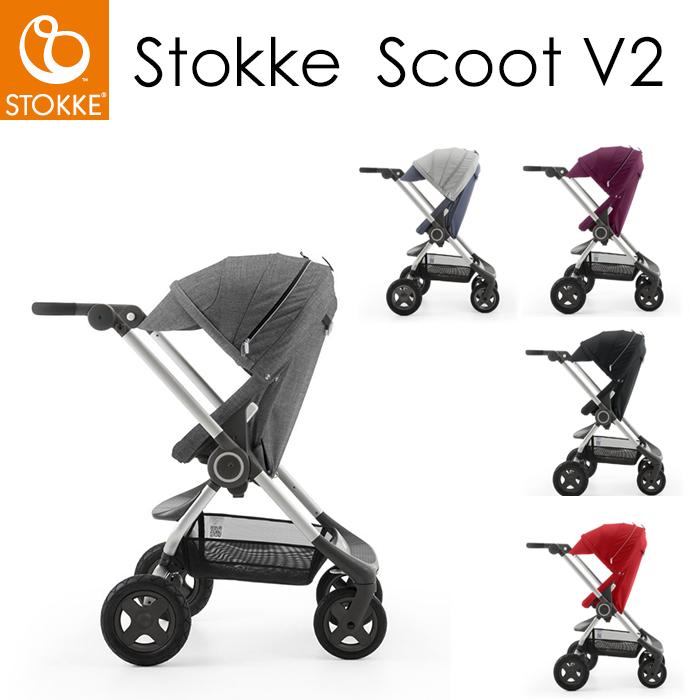 ストッケ STOKKE スクート2 ベビーカー ストローラー Scoot V2