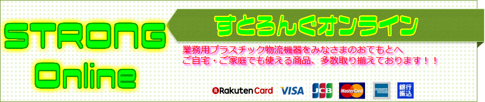 すとろんぐオンライン:専用物流容器・レジャー・DIY・ガーデニング・日用品雑貨