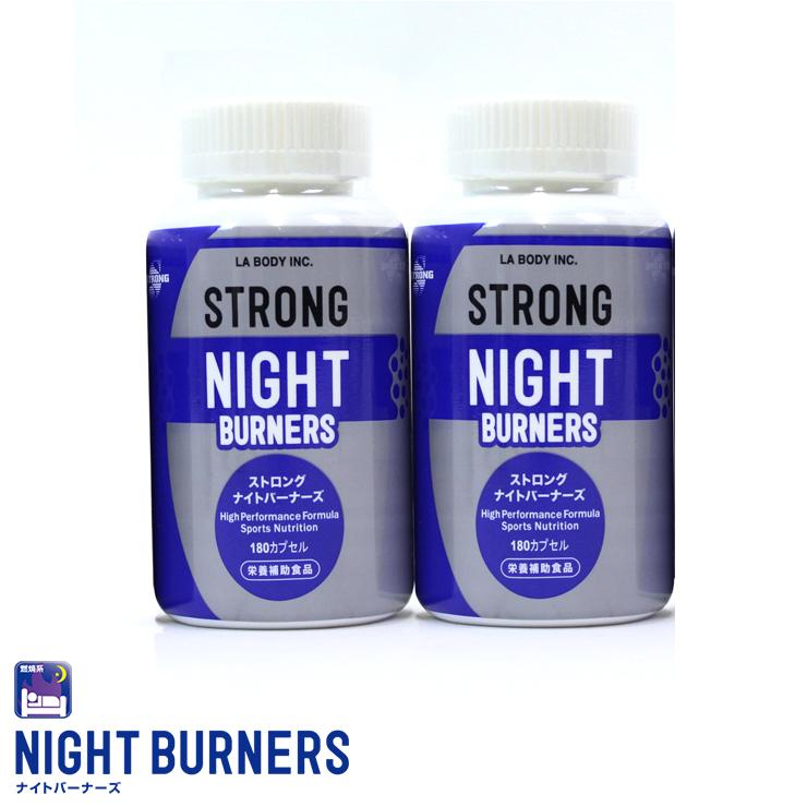 送料無料 10%OFF【送料無料&ポイント10倍】STRONG 寝ている間にダイエット!NIGHT BURNERS-ナイトバーナーズ-2本セット サプリメント ダイエット