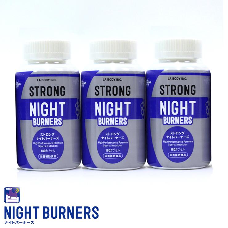 送料無料 10%OFF【送料無料&ポイント10倍】STRONG NIGHT BURNERS-ナイトバーナーズ- 3本セット 海外 フィットネスウェア ズンバウェア la body エアロウェア