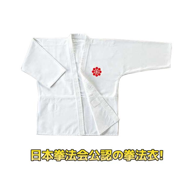 日本拳法会公認 拳法衣 織刺地 S-1号 九櫻 格闘技 用品 胴着 胴衣 strongsports