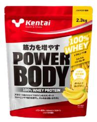 健康体力研究所(Kentai) POWER BODY(パワーボディ) 100%ホエイプロテイン バナナラテ風味 2.3kg strongsports