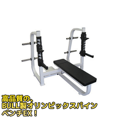 BULL オリンピックスパインベンチEX【格闘技 空手 筋トレ 器具 トレーニング フィットネス strongsports】