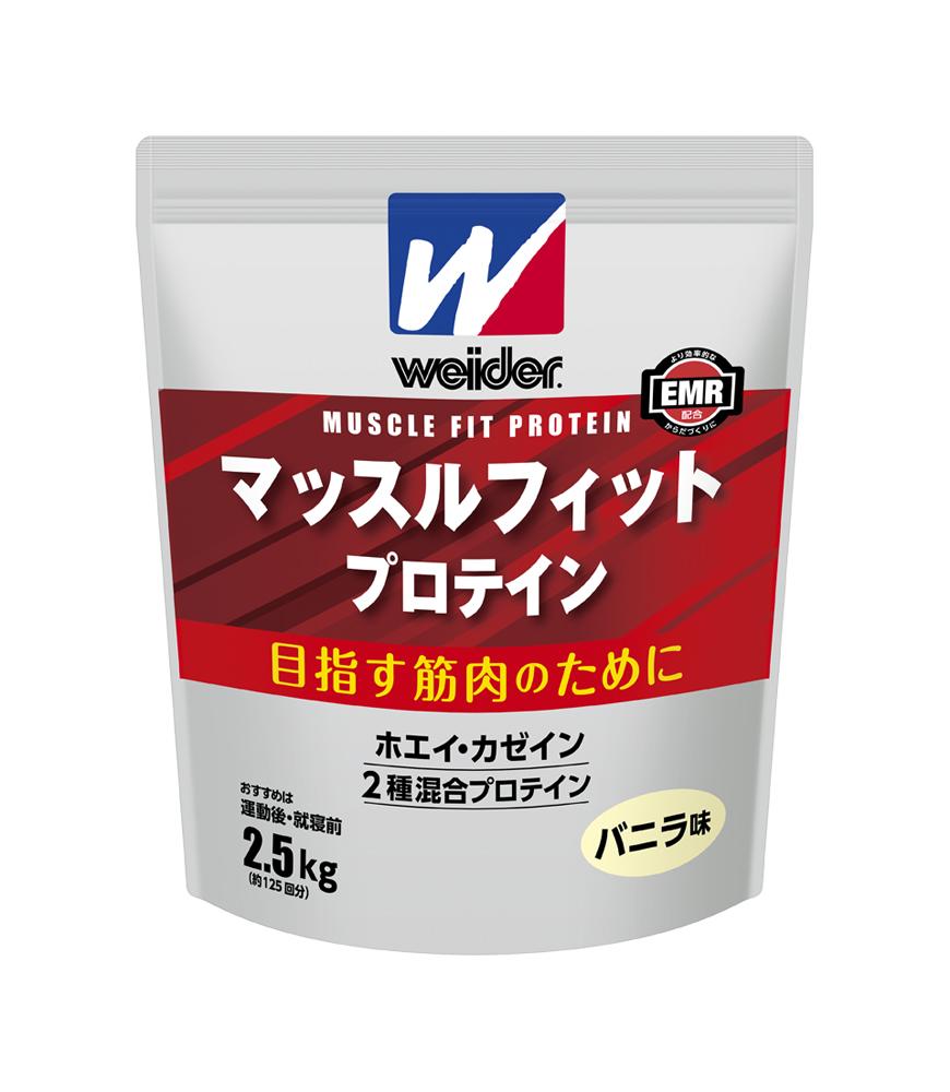 プロテイン ウイダー マッスルフィットプロテイン バニラ味 2.5kg