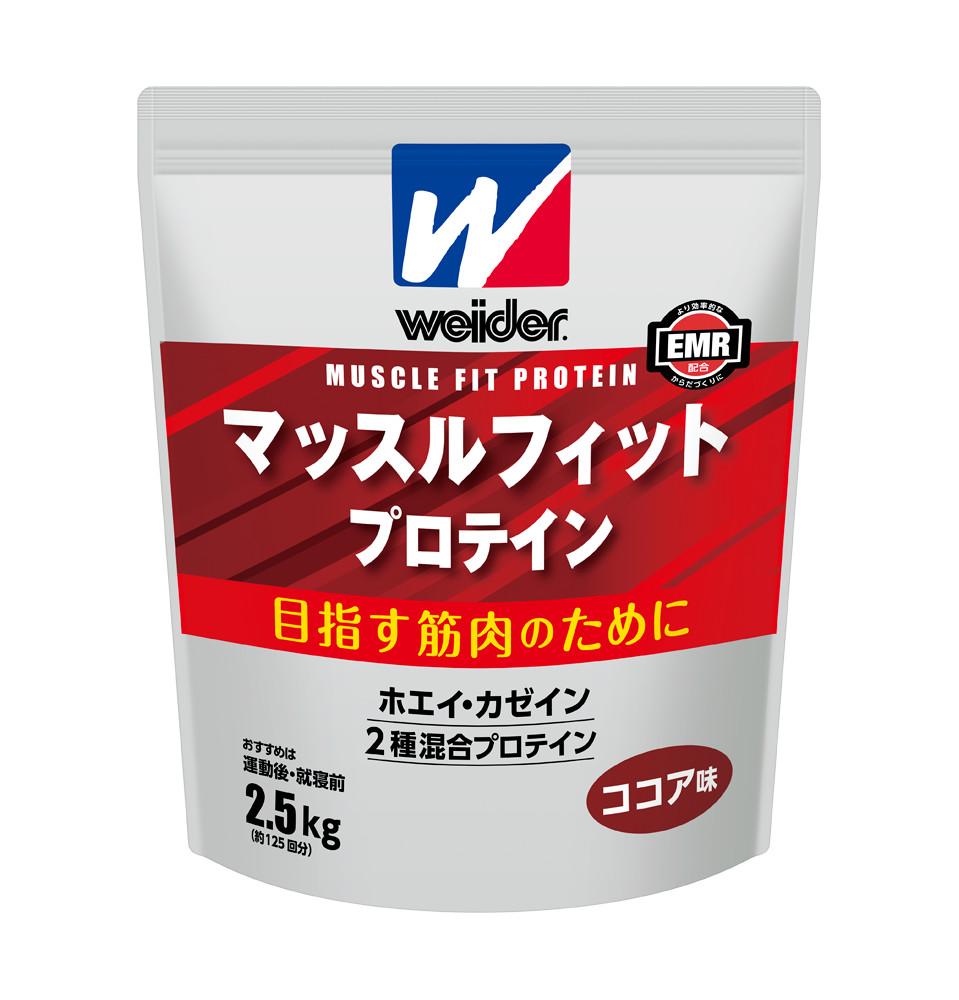 プロテイン ウイダー マッスルフィットプロテイン 2.5kg ココア味+ウイダー プロテインシェーカー 500ml strongsports 全国送料無料
