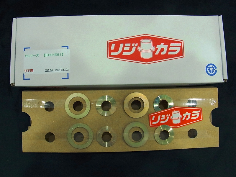 リジカラ リア用 E60/E61 5シリーズ