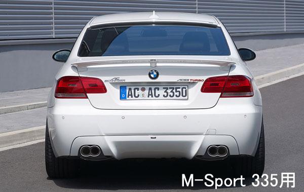 AC SCHNITZERリアディフューザーForBMW E92/E93 3シリーズM-Sport 335i用