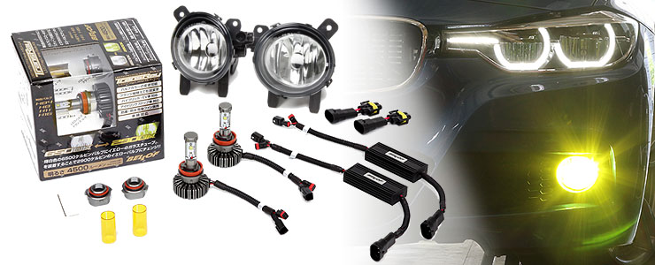 BELLOF TransRay Kit for F20/22 F30/31/32/33/36 純正LED Fog装着車両用