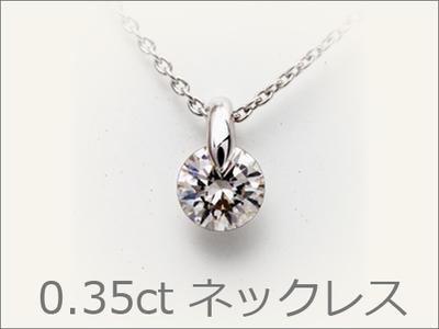 期間限定 店内全品ポイント10倍 一粒 ダイヤモンド ネックレス ダイヤ 0.35ct K18 18金 重ねづけ