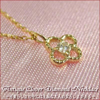 期間限定 店内全品ポイント10倍 ダイヤモンド ネックレス クローバー ネックレス 送料無料 ミル打ち ミルライン ダイヤモンド ネックレス ダイヤ ネックレス 10金 K10 イエローゴールド YG 重ねづけ