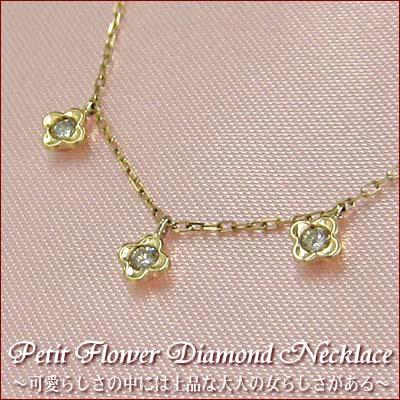 期間限定 店内全品ポイント10倍 フラワー ネックレス ダイヤモンド ネックレス ダイヤネックレス ゴールド ダイヤモンド ネックレス フラワー 花 3連 スリーストーン ネックレス 10金 10K イエローゴールド YG 重ねづけ