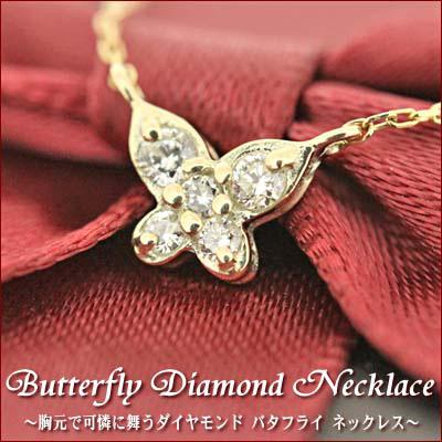期間限定 店内全品ポイント10倍 バタフライ ネックレス ダイヤモンド ネックレス ダイヤ ネックレス 10金 10K ゴールド イエローゴールド YG スキンジュエリー 重ねづけ