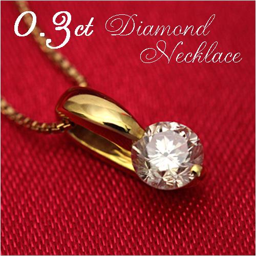 期間限定 店内全品ポイント10倍 一粒 ダイヤモンド ネックレス ダイヤ K18 18金 0.3ct 重ねづけ