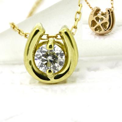 ダイヤモンド ネックレス 一粒 ダイヤモンド ネックレス 馬蹄 ネックレスホースシュー ネックレス 0.12ct SIクラス H-Iカラー 一粒ダイヤ ネックレス k18 クローバー
