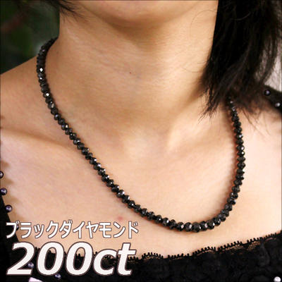 ジュエリー ブラックダイヤモンド ネックレス ダイヤモンド 200ct グレードAAA メンズ