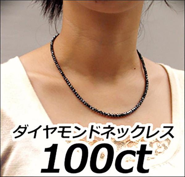 期間限定 店内全品ポイント10倍 【あす楽対応】 ジュエリー ブラックダイヤモンド ネックレス ブラック ダイヤ 100ct グレードAAA