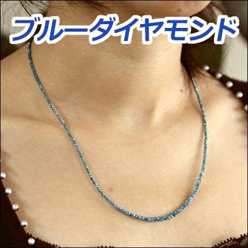 期間限定 店内全品ポイント10倍 ジュエリー ブルーダイヤモンド ネックレス 15ct ブルーダイヤ 重ねづけ