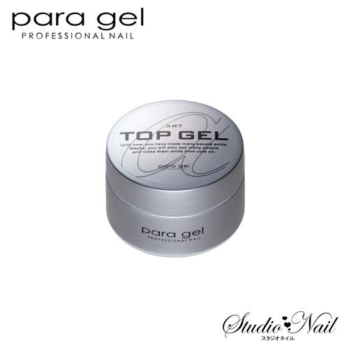 パラジェル アートトップジェル 10g 【para gel パラジェル ジェルネイル 95056】