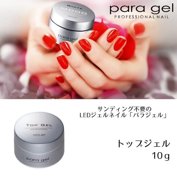 パラジェル トップジェル 10g 【para gel パラジェル ジェルネイル 95054】