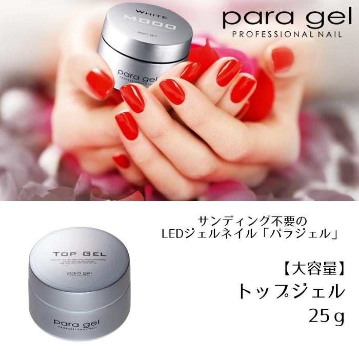 パラジェル トップジェル 25g 【para gel パラジェル ジェルネイル 26066】