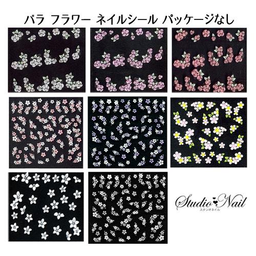 ネイル ついに再販開始 ネイルアート用品 ネイルシール 3Dネイルシール 貼るだけ 在庫一掃 最終値下げ 梅 日本製 バラ 男女兼用 N7 小花 パッケージなし フラワー