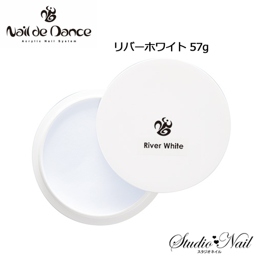 ネイル ジェルネイル アクリルパウダー アクリル パウダー ネイルデダンス de Nail 日本製 57g リバーホワイト Dance 高額売筋