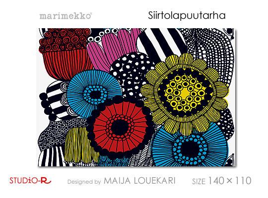 marimekko マリメッコ ファブリックパネル ファブリックボード Siirtolapuutarha(MLT)[ご注文サイズ:W140cm×H110cm]北欧ファブリック