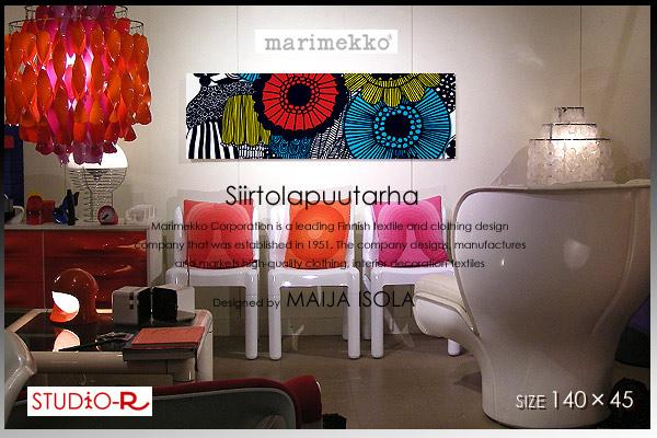【marimekko】 マリメッコ ファブリックパネル ファブリックボード Siirtolapuutarha(MLT) [ご注文サイズ:W140cm×H45cm] 北欧 ファブリック/北欧ファブリック