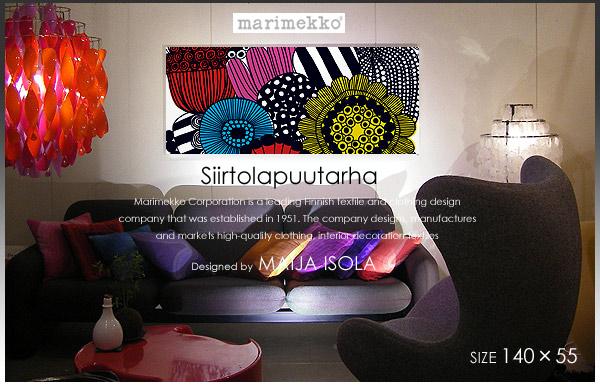 【マリメッコ ファブリックパネル】 marimekko ファブリックボード Siirtolapuutarha(MLT) [ご注文サイズ:W140cm×H55cm] 【北欧/ファブリック】