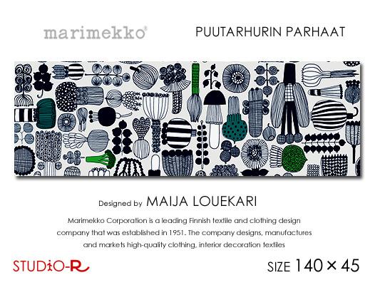 marimekko(マリメッコ)ファブリックパネル/ファブリックボード Puutarhurinparhaat(wht)[SIZE:W140×H45]各サイズ選べます【北欧 ファブリック】