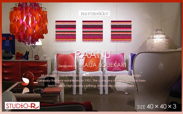 ファブリックパネル/ファブリックボードmarimekko(マリメッコ)RAANU[ご注文サイズ:W40cm×H40cm×3枚セット]北欧/ファブリック※写真と図柄が異なります。