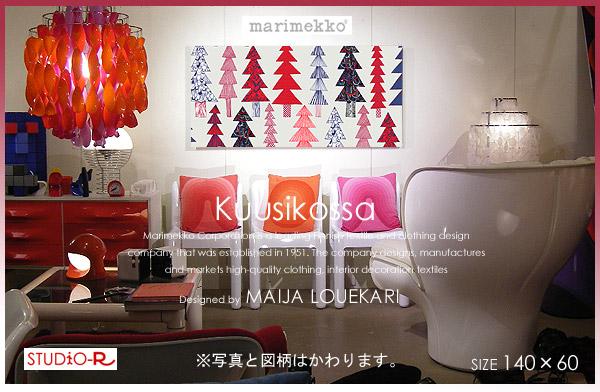 ファブリックパネル/ファブリックボードmarimekko(マリメッコ)KUUSIKOSSA(MLT)[ご注文サイズ:W140cm×H60cm]北欧/ファブリック※写真と図柄が異なります。