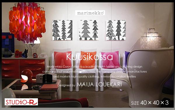 ファブリックパネル/ファブリックボード marimekko(マリメッコ) KUUSIKOSSA(WHT)[ご注文サイズ:W40cm×H40cm×3枚セット] 北欧/ファブリック ※写真と図柄が異なります。