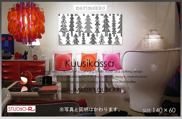 ファブリックパネル/ファブリックボードmarimekko(マリメッコ)KUUSIKOSSA(WHT)[ご注文サイズ:W140cm×H60cm]北欧/ファブリック※写真と図柄が異なります。