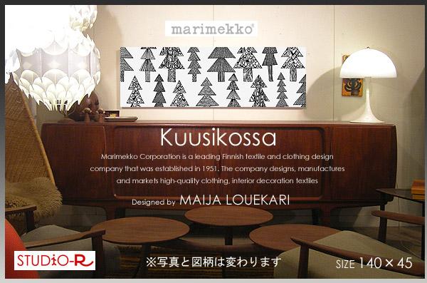 ファブリックパネル/ファブリックボード marimekko(マリメッコ) KUUSIKOSSA(WHT)[ご注文サイズ:W140cm×H45cm] 北欧/ファブリック※写真と図柄が異なります。