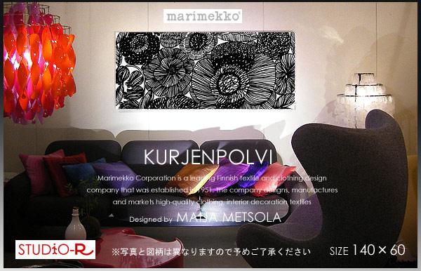 【marimekko】 マリメッコ ファブリックパネル ファブリックボード KURJENPOLVI(BLK)/クルイェンポルヴィ[SIZE:W140×H60cm] 【北欧 ファブリック】
