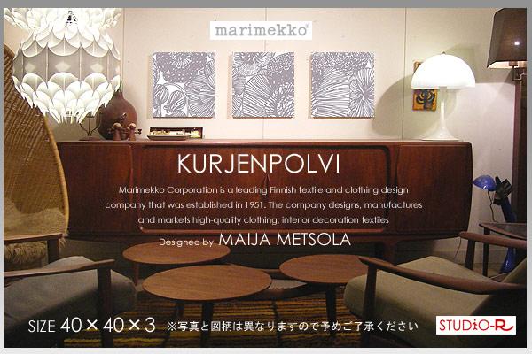 【marimekko】 マリメッコ ファブリックパネル ファブリックボード KURJENPOLVI(GL)/クルイェンポルヴィ[SIZE:W40×H40cm×3枚セット] 【北欧 ファブリック】
